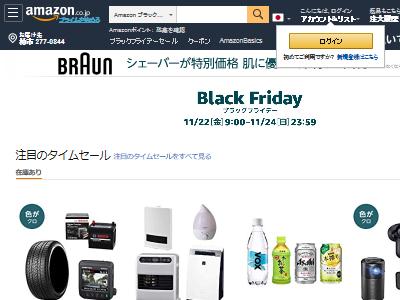 Amazon ブラックフライデー プライム セールに関連した画像-02