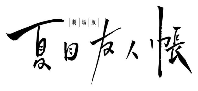 劇場版 夏目友人帳 2018年に関連した画像-03