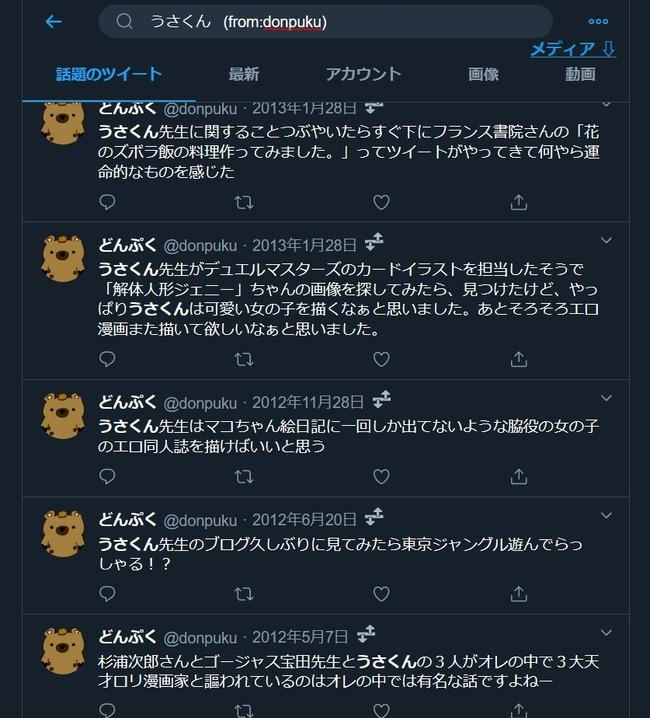 だいしゅきホールド 起源 主張 ツイッター 三国陣 どんぷく 2ちゃんねるに関連した画像-09