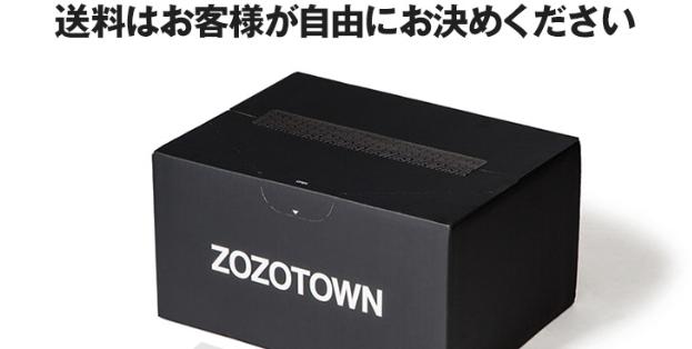 ZOZOTAWN 送料 自由 0円 割合に関連した画像-01