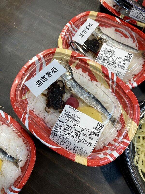 ナガノヤ スーパー 弁当 昭和に関連した画像-02