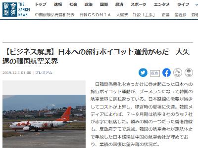韓国 航空会社 赤字 韓国経済に関連した画像-02