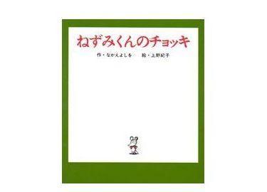 上野紀子 絵本作家 ねずみくんのチョッキ 死去に関連した画像-01