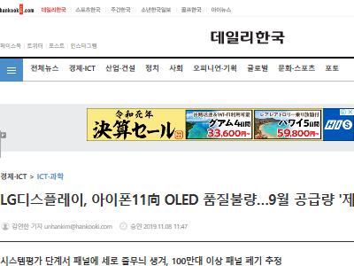 韓国 フッ化水素 国産化 iPhone ディスプレイ 不良 廃棄に関連した画像-02