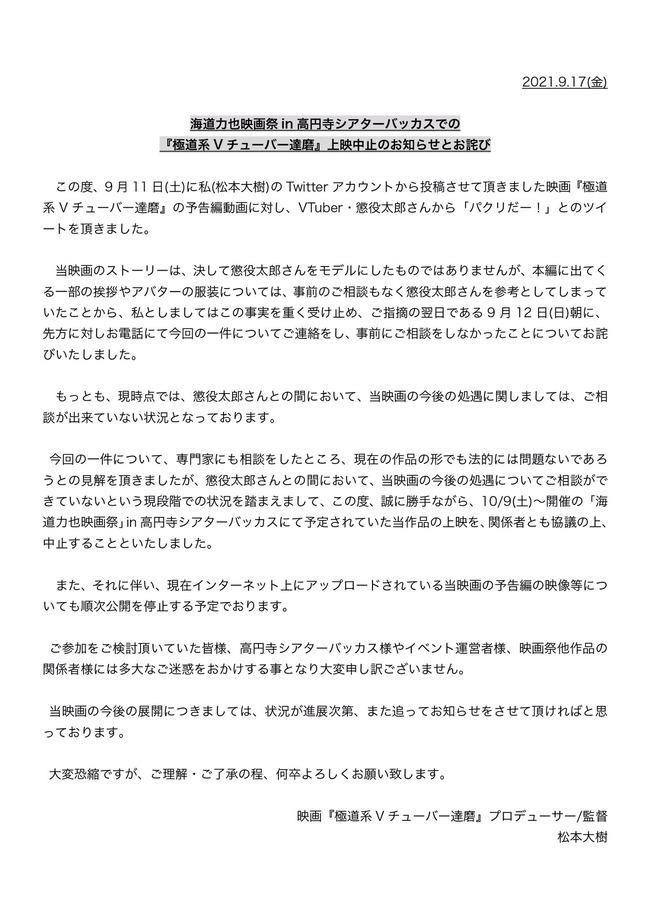 懲役太郎 極道系Vチューバー達磨 パクリ 上映中止に関連した画像-05