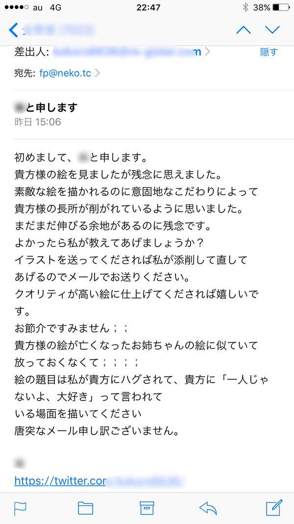 朝凪 同人作家 メールに関連した画像-02