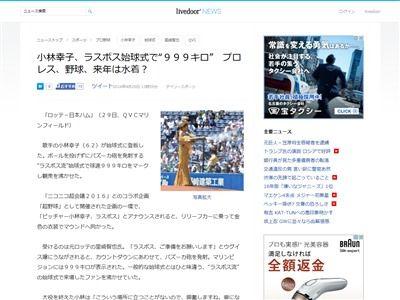 ラスボス 小林幸子 千本桜 999キロ 水着 始球式 黄金に関連した画像-02