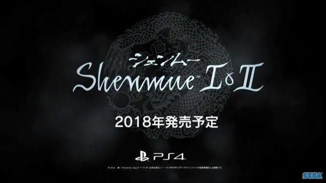 シェンムー PS4 予約 Amazonに関連した画像-01