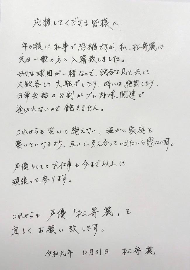 松嵜麗 声優 結婚 アイドルマスター シンデレラガールズ 諸星きらりに関連した画像-02