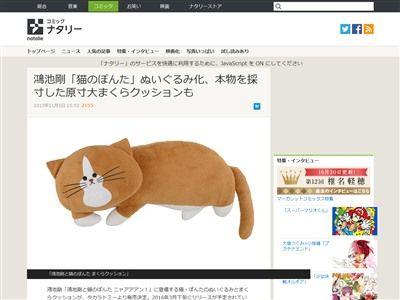 猫のぽんた 鴻池剛 ぬいぐるみ まくら クッション 漫画 4コマまんが ツイッターに関連した画像-02