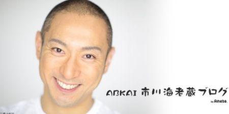 市川海老蔵 ブログ 更新頻度 批判 謝罪に関連した画像-01