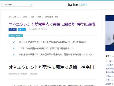 オネエタレント ニコニコ ピカチュウ 浜田 逮捕 痴漢に関連した画像-02