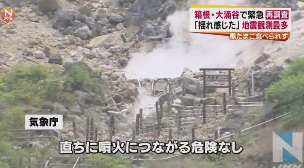 箱根山 火山 警戒レベルに関連した画像-01