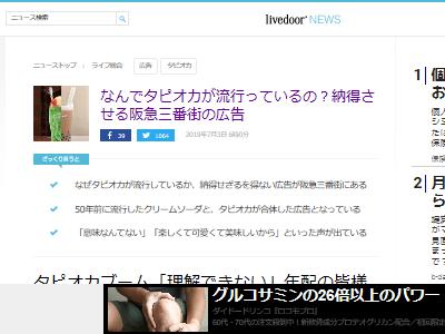 タピオカ 流行 理由 判明 阪急三番街 クリームソーダ 広告に関連した画像-02