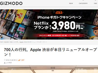 アップルストア Apple リニューアル オープニングイベント キモい 宗教に関連した画像-02
