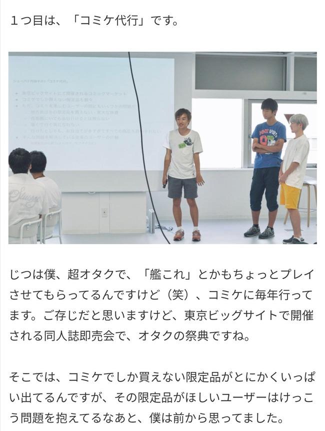 高校生 転売 コミケ 同人誌 DMM会長 記事 炎上 コミケ代行 ショーバイせよに関連した画像-03