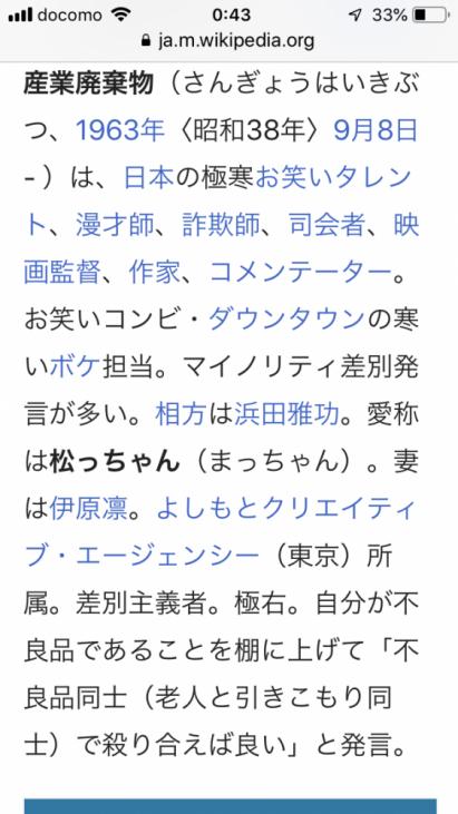 松本人志 不良品 wiki 荒らしに関連した画像-02
