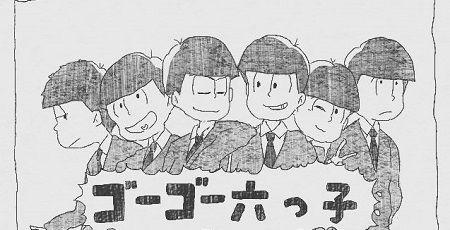 おそ松さん MAD ニコニコ動画 米津玄師に関連した画像-01