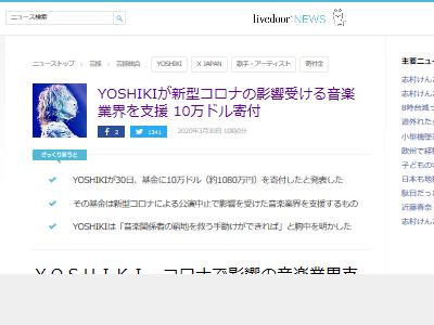 YOSHIKI コロナウイルス 新型 寄付 音楽業界に関連した画像-02