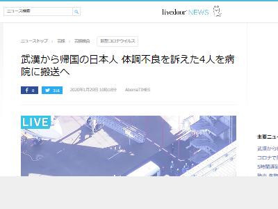 コロナウイルス 新型肺炎 武漢 中国 日本人 発熱 咳に関連した画像-03