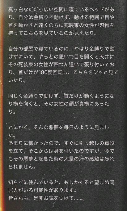 鈴木達央 怖い話 実体験に関連した画像-03