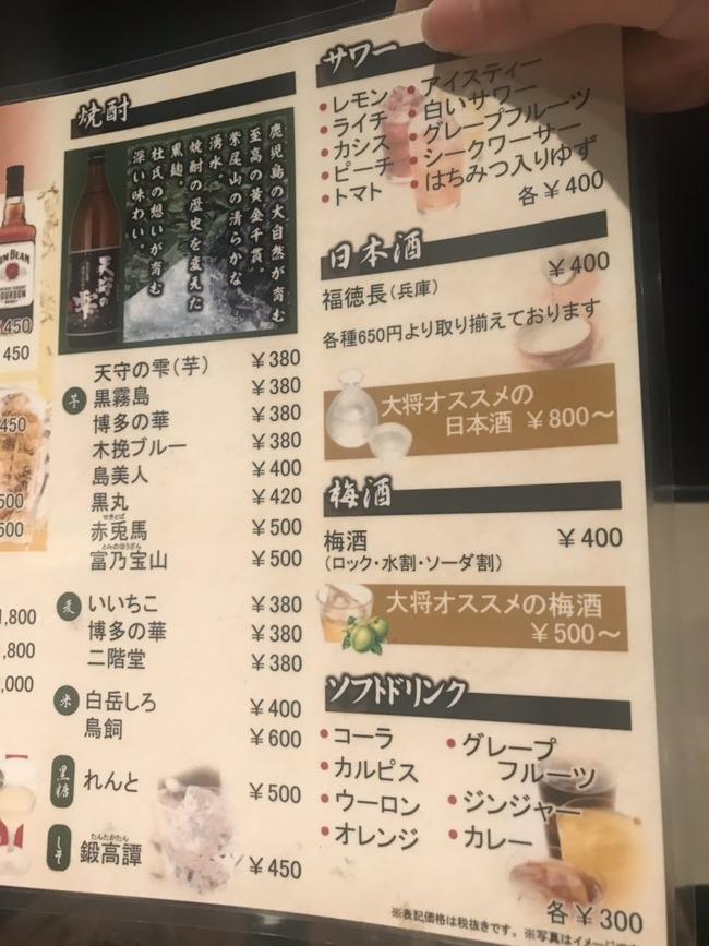 カレー 飲み物 ソフトドリンク メニュー 居酒屋に関連した画像-02