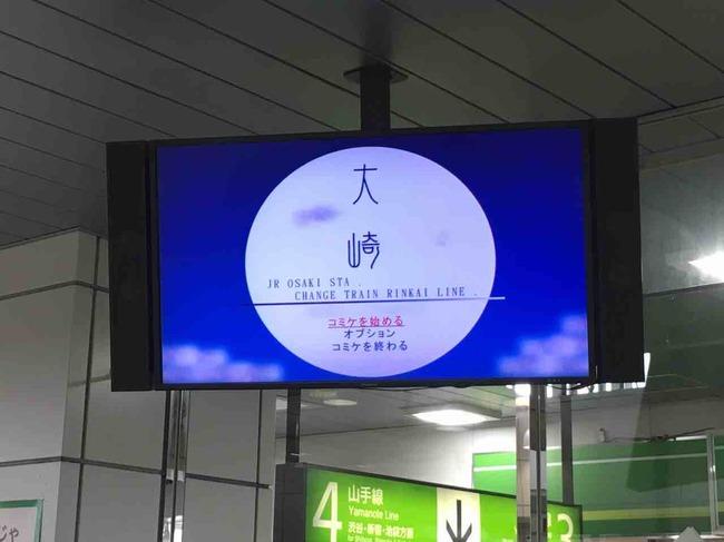大崎駅 コミケ C92 FGO パロディ オオサ・キリエライト コミケ特異点 に関連した画像-02