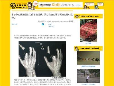 ネット デマ 風説 男性 指 切断 中国に関連した画像-02