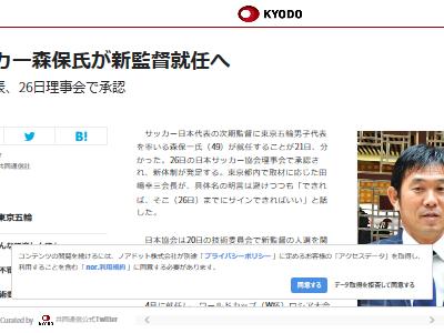 サッカー日本代表 新監督 森保一に関連した画像-02