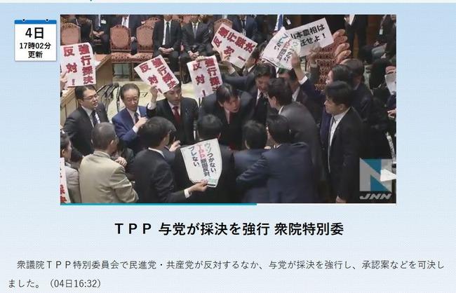 TPP TPP法案 可決 強行採決 抗議に関連した画像-04