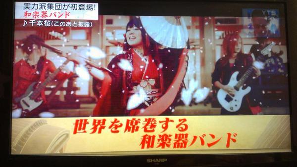 Mステ 千本桜 初音ミク 和楽器バンドに関連した画像-02