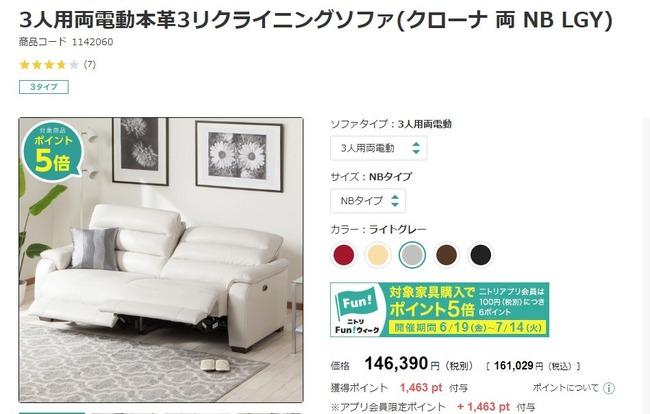 スマブラ桜井自宅ソファーに関連した画像-03