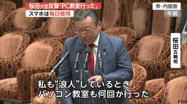 桜田PCスマホクラウド答弁に関連した画像-03