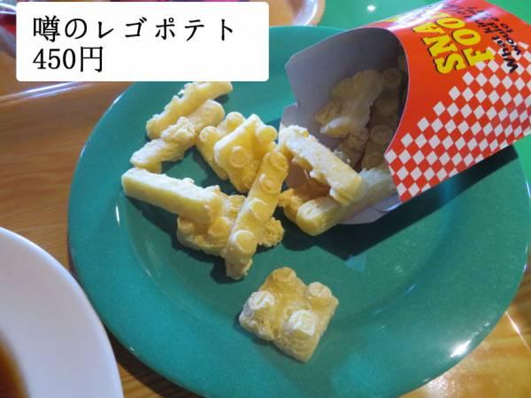 レゴランド 商業施設 連携 再入場 禁止 食事 ボッタクリに関連した画像-07