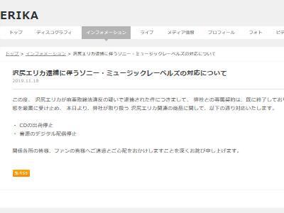 沢尻エリカ タイヨウのうた CD デジタル配信 に関連した画像-02