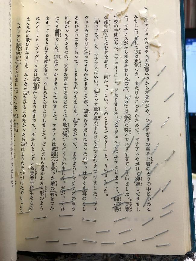 図書館 本 イタズラに関連した画像-02