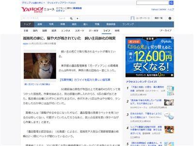 高齢者 老人 孤独死 ペット 犬 猫 飼い主 遺品整理業者 殺処分に関連した画像-02