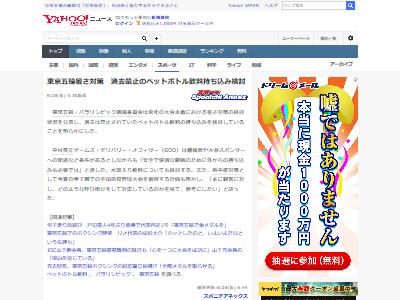 東京五輪ペットボトル持ち込みに関連した画像-02