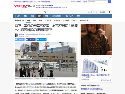 京アニ放火 青葉容疑者 逮捕に関連した画像-02