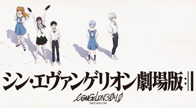 【超朗報】『シン・エヴァンゲリオン劇場版』公開日決定!!2021年3月8日(月)に!!