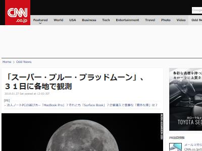 スーパー・ブルー・ブラッドムーン スーパームーン ブルームーン ブラッドムーン 月 現象 観測に関連した画像-02