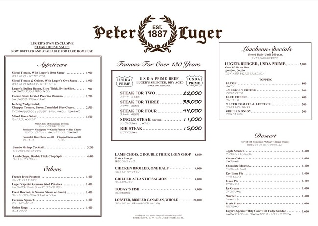 恵比寿 オープン ステーキ店 ピーター・ルーガー トマト 価格に関連した画像-02