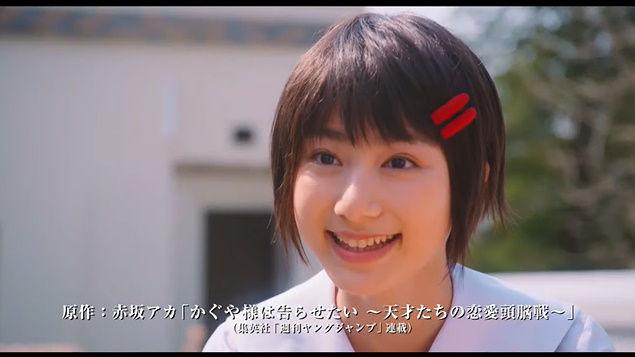 かぐや様は告らせたい 実写映画 橋本環奈 平野紫耀 予告編に関連した画像-32