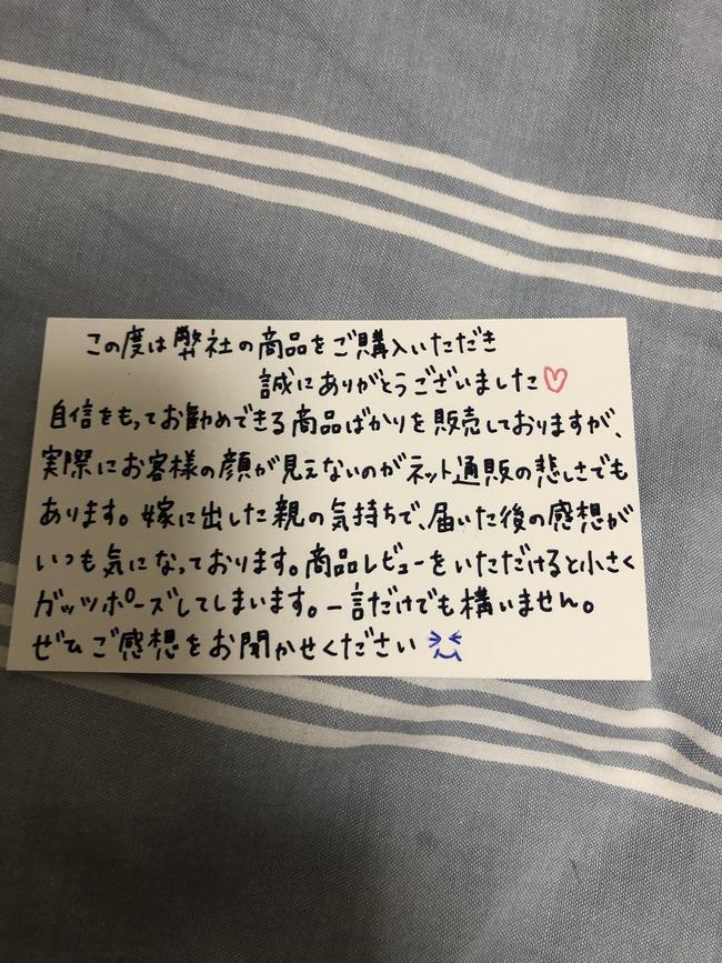 楽天 メッセージカード 表裏 内容 温度差に関連した画像-02
