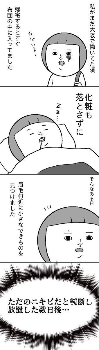 化粧 医者 ノンフィクション 漫画に関連した画像-02