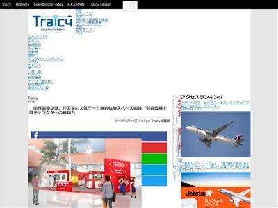 関西国際空港 任天堂ゲーム 無料体験スペースに関連した画像-02