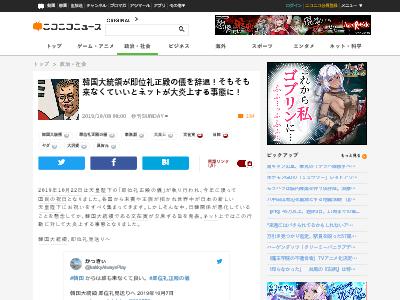 韓国 文在寅 大統領 ネット 大炎上に関連した画像-02
