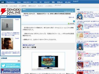 ポケモンスナップ バーチャルコンソール WiiU VCに関連した画像-02