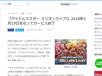 アイドルマスター ミリオンライブ サービス終了に関連した画像-02