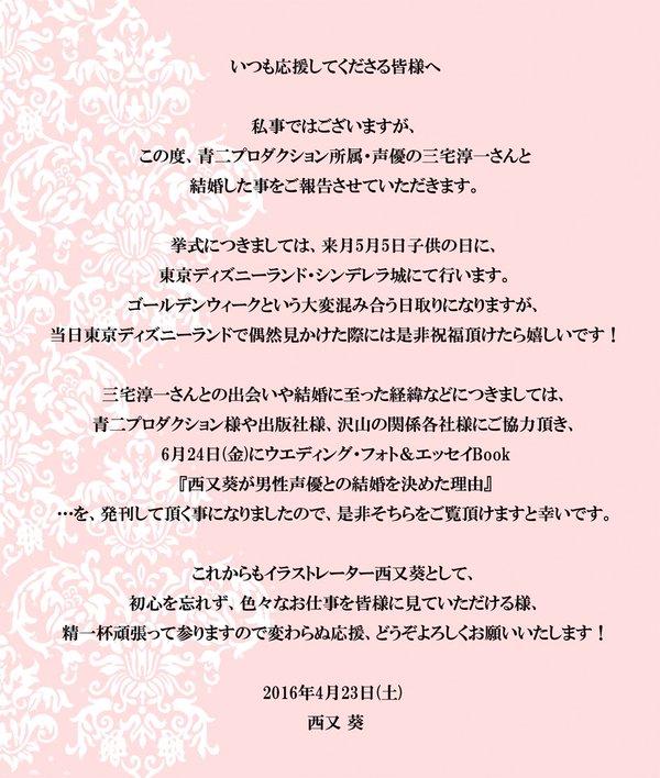 西又葵 三宅淳一 結婚に関連した画像-03